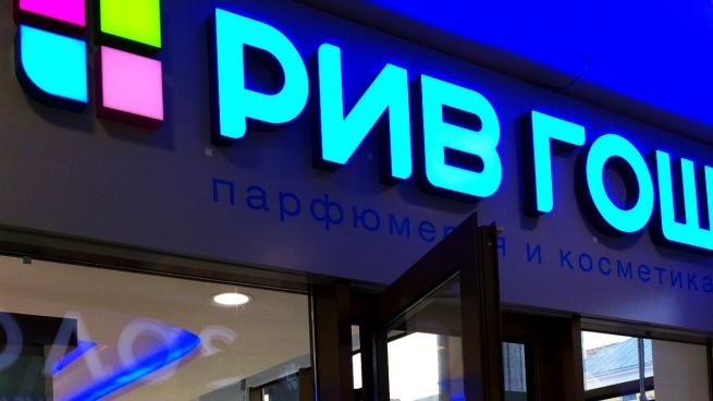 Основатели сети «Рив Гош» делят бизнес