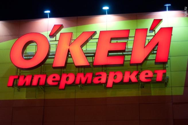 Сеть гипермаркетов «О'КЕЙ» обзавелась «Кошельком»