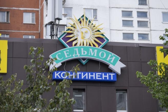 Челябинский производитель печенья потребовал признать банкротом «Седьмой континент»