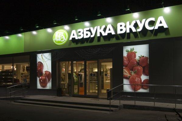 В «Азбуке вкуса» и «Глобусе Гурмэ» закончились санкционные товары