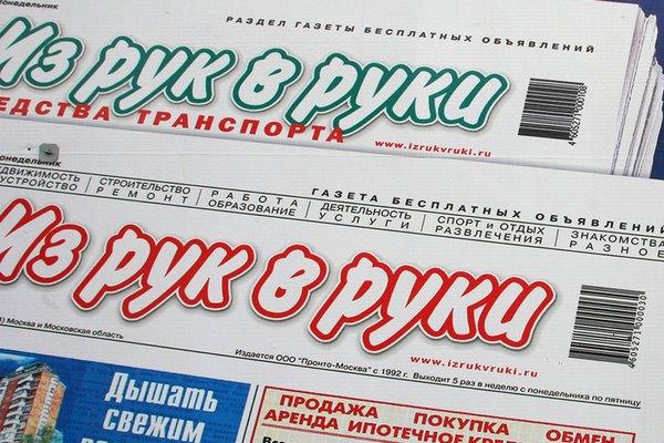 Владелец «Изрук вруки» иJob.ru закроет порталы