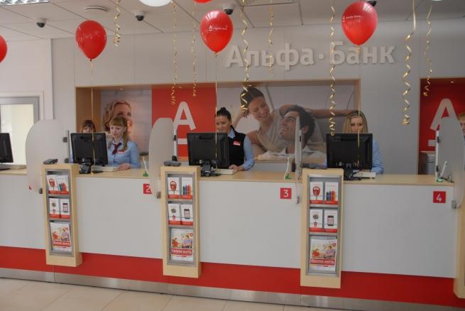 Альфа банк кредит онлайн украина