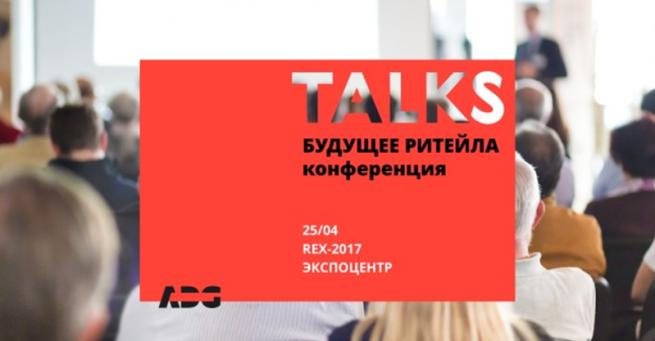 Посетите первое ток-шоу о ритейле ADG Talks на выставке REX-2017