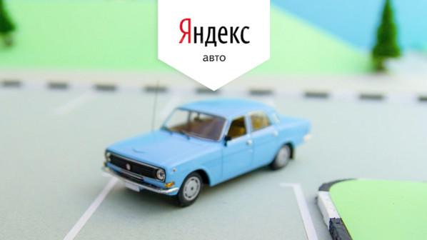 «Яндекс» начал тестировать собственный сервис для аренды авто  «Яндекс.Каршеринг»