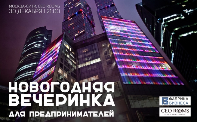 30 декабря в Москва-Сити состоится закрытая вечеринка для предпринимателей