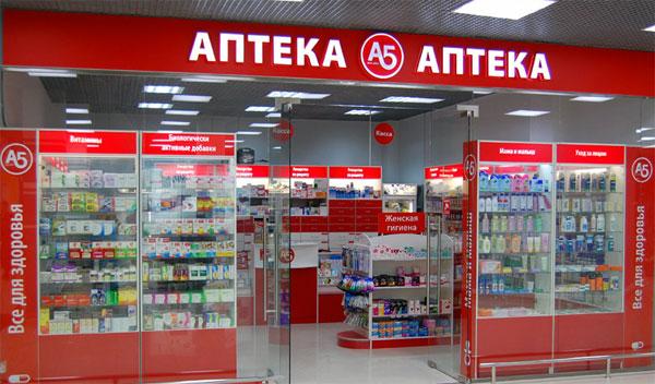 a5 аптечная сеть сайт: