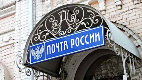 «Почта России» изменила условия доставки иззарубежных интернет-магазинов