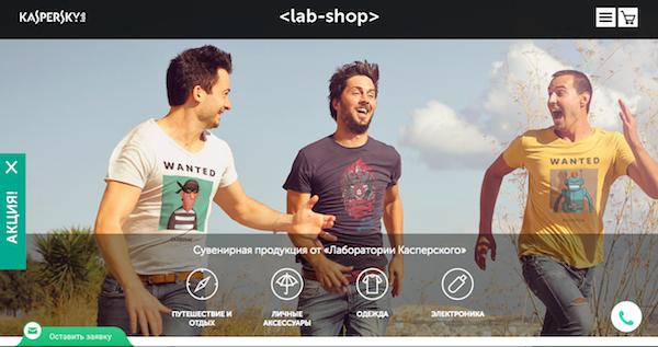 «Лаборатория Касперского» открыла сувенирный магазин Lab-Shop