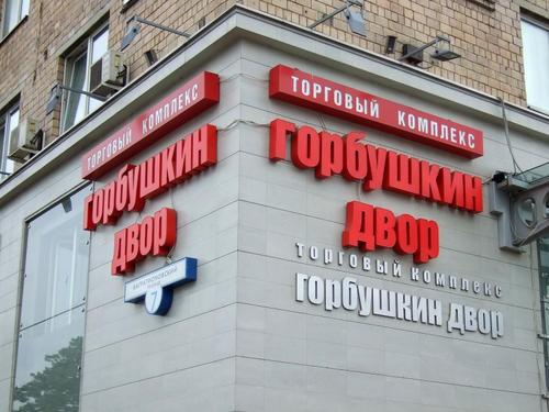 Акционер «Фармстандарта» купитТЦ «Горбушкин двор» за $500 млн