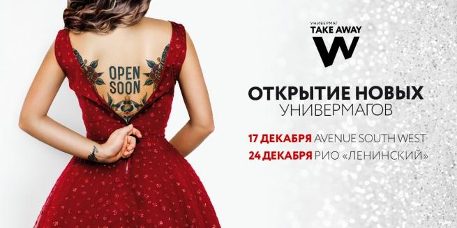 Новые универмаги TAKE AWAY откроются в ТРЦ РИО «Ленинский» и ТРЦ Avenue South West