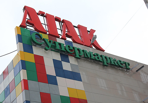 Магазины «Атак» будут переведены под бренд «Ашан»