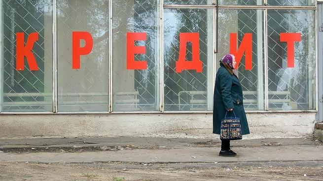 Неменее 60% граждан России отказались откредитов