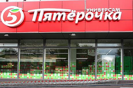 Магазин пятёрочка в томске