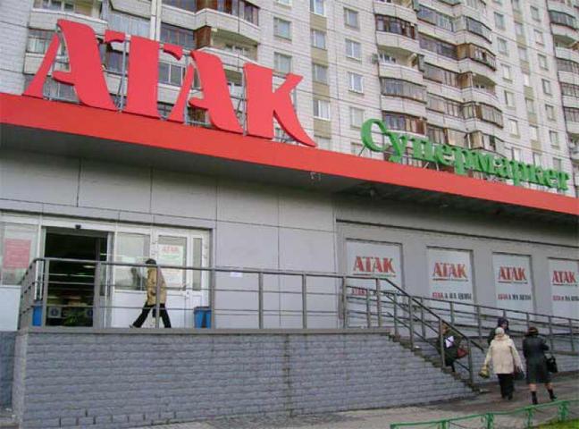 """""""АТАК"""" откроет до 120 новых магазинов в Московской области"""