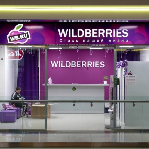 Рассмотрение дела о банкротстве Wildberries назначено на 12 сентября
