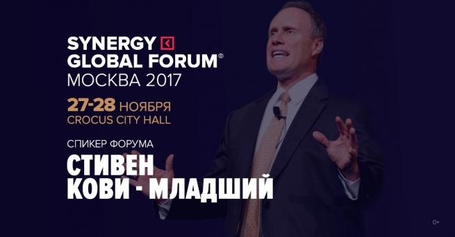 Собянин открыл Synergy Global Forum в столице России