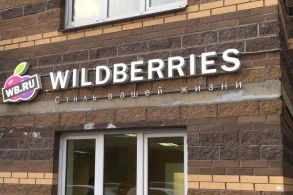 УФАС Подмосковья уличило Wildberries в недобросовестной рекламе