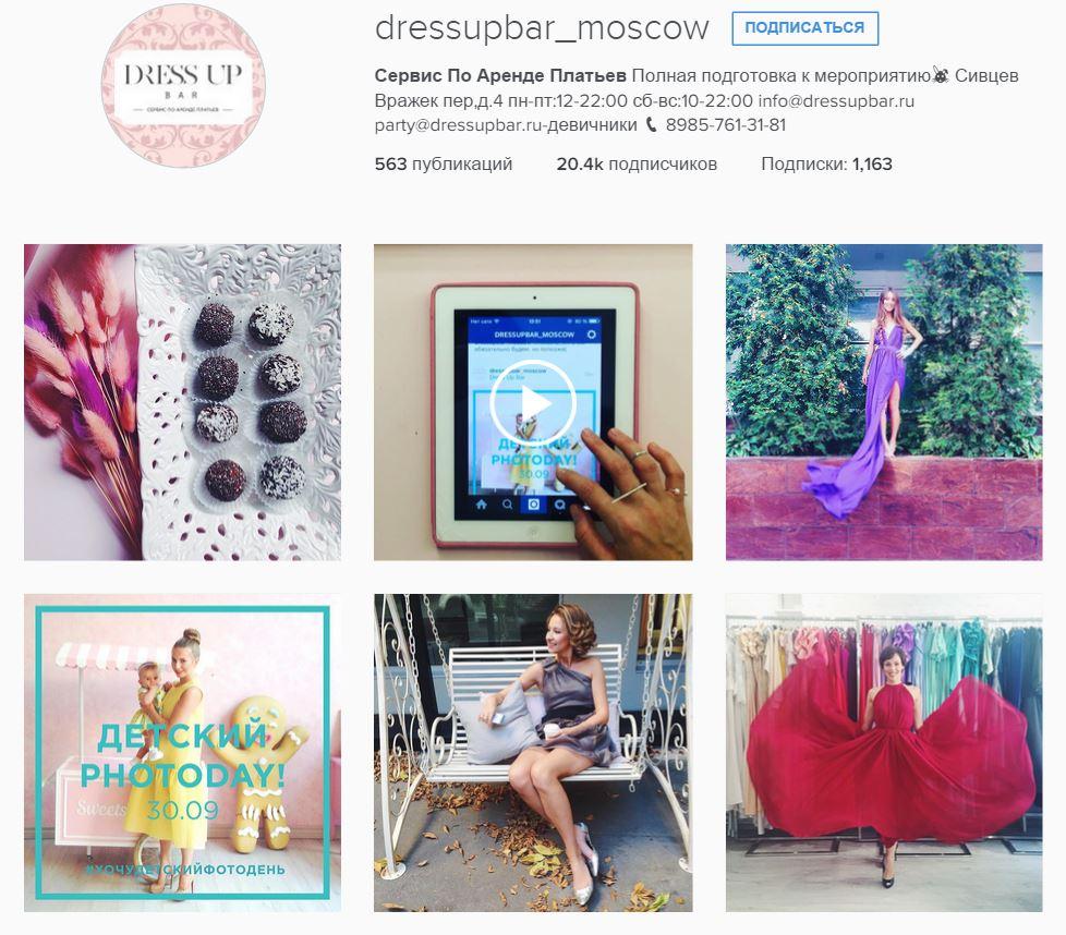 Как найти путь к сердцу потребителей через Instagram