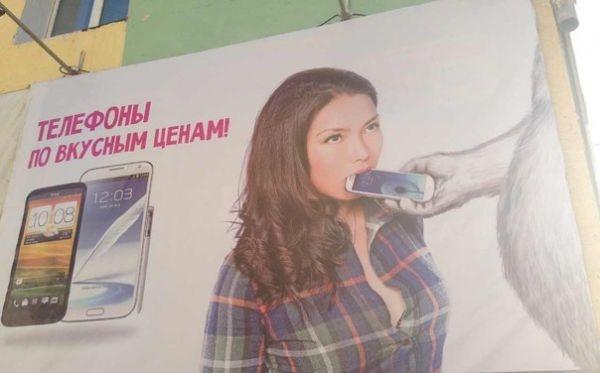 Якутский предприниматель расплатился за провокационную рекламу