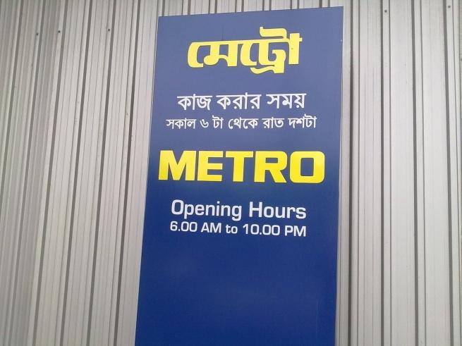 Metro вышла в онлайн