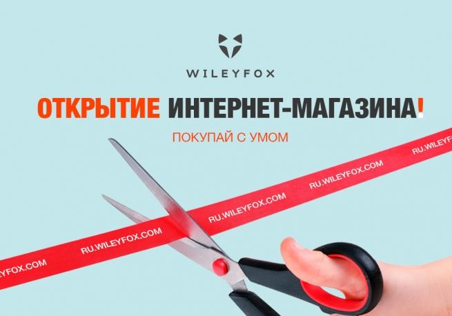 Бренд Wileyfox открывает интернет-магазин в России