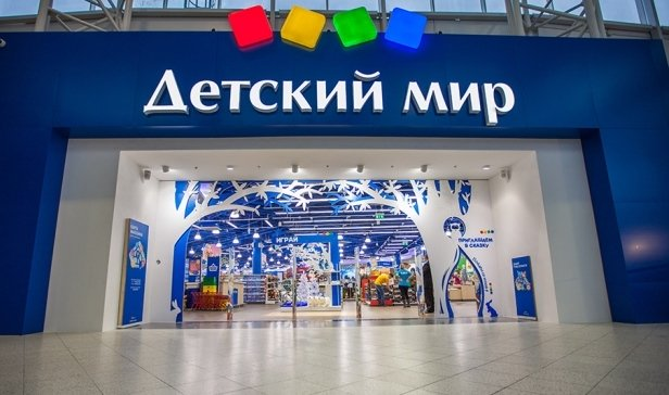bf786aab16d1 Детский мир» открыл два новых магазина в Красногорске и Королеве ...
