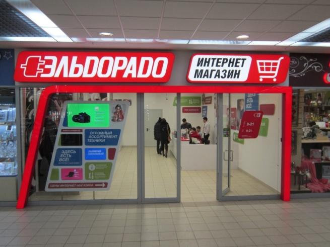 Онлайн-продажи «Эльдорадо» растут быстрее конкурентов