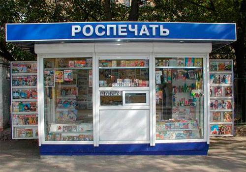 В Москве было предложено удвоить количество газетных киосков