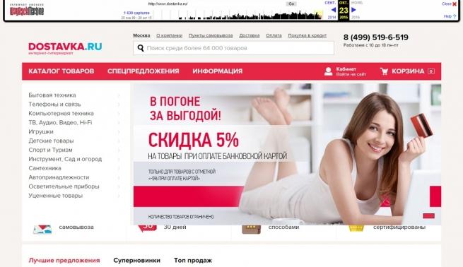 Онлайн-магазин Dostavka.ru временно приостановил свою работу