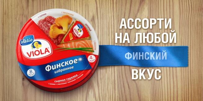 Valio остановила выпуск молочных продуктов для импорта в РФ