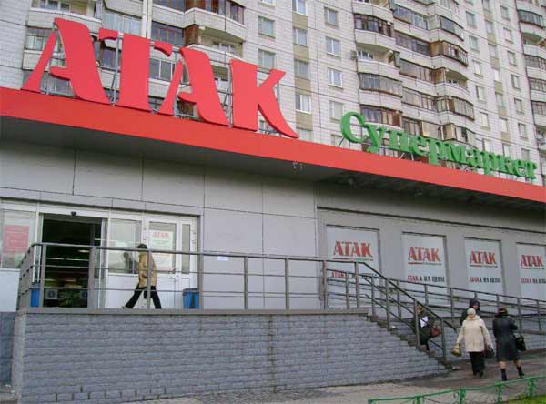 Первый в 2015 году супермаркет «АТАК» начал свою работу