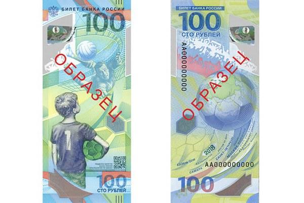 Центробанк выпустил первую полимерную банкноту к ЧМ-2018
