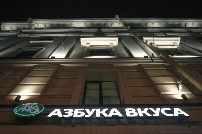 """""""Азбука Вкуса"""" закрывает магазин во Всеволожске, в открытие которого было вложено $4 млн"""
