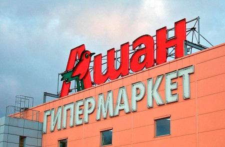 «Ашан» запускает сеть магазинов «у дома»