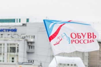 «Обувь России» намерена привлечь  100 млн за счет размещения акций на IPO « 1b14e0b4e6b