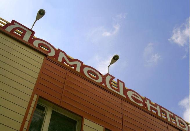 Новосибирский «Домоцентр» запускает ребрендинг