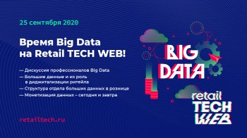 Время Big Data на Retail TECH WEB