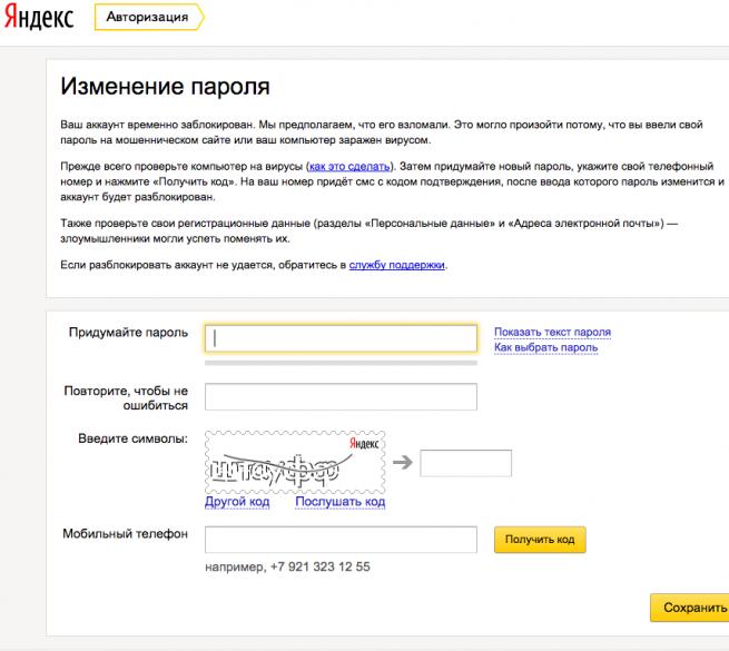 Пароли миллиона пользователей «Яндекса» попали в Сеть
