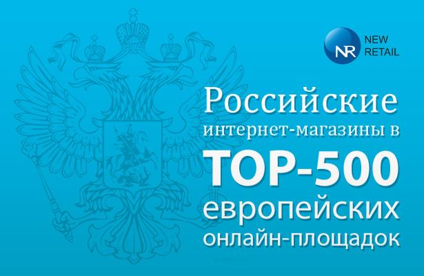 30 российских интернет-магазинов в списке крупнейших в Европе (инфографика)