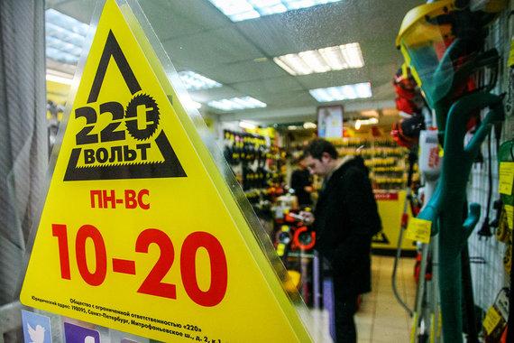 «220 Вольт» откроет 3500 пунктов выдачи заказов в течение трех лет