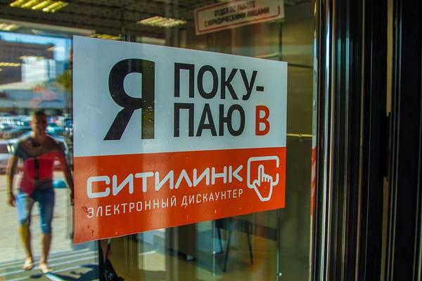 Оборот «Ситилинк» в 2017 году превысил 60 млрд рублей