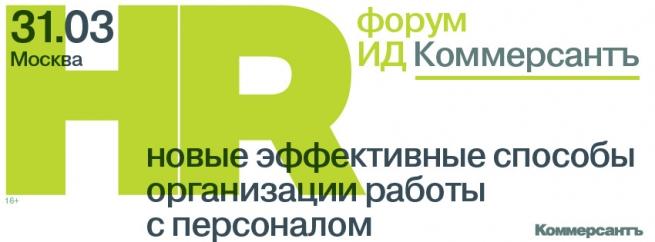 Председатель Внешэкономбанка Сергей Горьков примет участие в HR Forum ИД «Коммерсантъ»