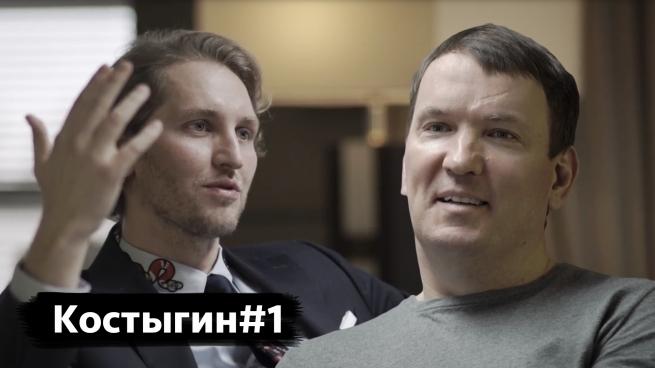 «Легко объяснить успех, и нелегко объяснить неуспех»: инвест-банкир Игорь Кованов пообщался с Дмитрием Костыгиным (ВИДЕО)