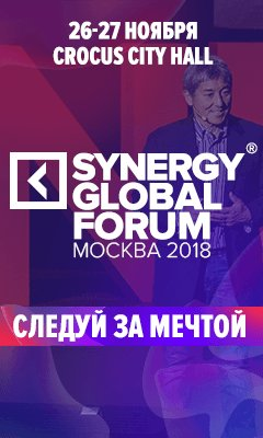 Synergy Global Forum 11'18