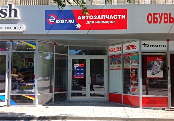 Владельцы Exist.ru поделят компанию на две части