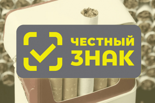 Честный знак маркировка табачных изделий заказать сигареты в красноярске с доставкой