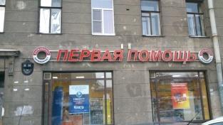 В Санкт-Петербурге открылась новая аптека «Первая Помощь»
