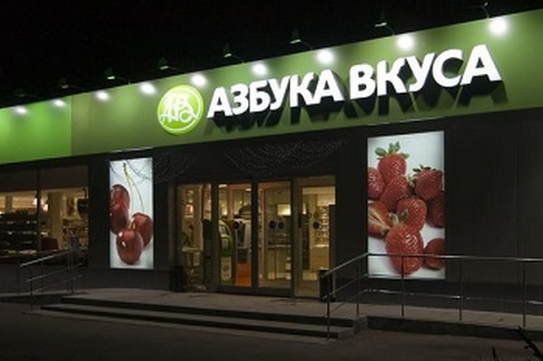 «Азбука вкуса» открыла супермаркет на Арбате