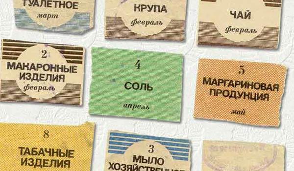 В России уже к осени появятся продовольственные карточки