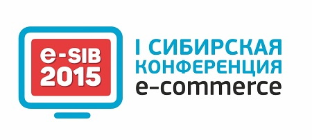 1-я Сибирская конференция по e-commerce «E-SIB 2015: новые стратегии интернет-продаж»